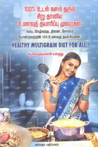 Tamil book 100% Udal Nalam Tharum Siru Thaaniya Unavu Thayaarippu Muraigal