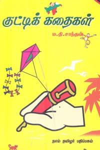 Tamil book Kutti Kathaigal