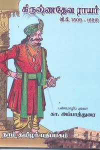 Krishnadeva Rayar (Ki.P. 1509-1529) - கிருஷ்ணதேவ ராயர் (கி.பி. 1509 - 1529)
