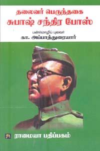 Thalaivar Perunthagai Subash Chandre Bose - தலைவர் பெருந்தகை சுபாஷ் சந்திர போஸ்