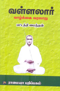 Vallalaar Vaalkai Varalaaru - வள்ளலார் வாழ்க்கை வரலாறு