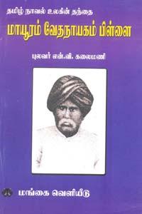 Tamil book Tamil Novel Ulagin Thanthai Maayuram Vedhanayagam Pillai