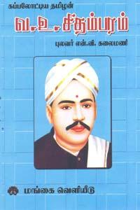 Tamil book Kappalotiya Tamilan Va.U.Chidambaram