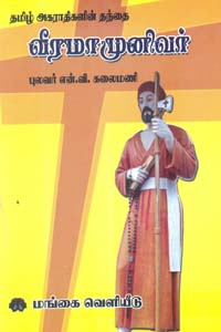 Tamil Agaraathigalin Thanthai Veeramamunivar - தமிழ் அகராதிகளின் தந்தை வீரமாமுனிவர்