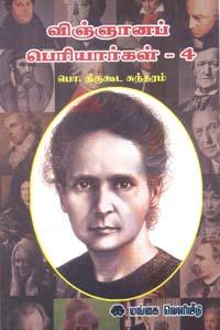 Vignyana Periyaargal Part 4 - விஞ்ஞானப் பெரியார்கள் பாகம் 4