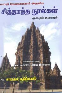 Sithaandha Noolgal Moolamum Uraiyum - சித்தாந்த நூல்கள் மூலமும் உரையும்