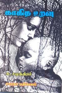 Kaagidha Uravu - காகித உறவு
