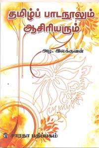 Tamil Paadanoolum Aasiriyarum - தமிழ்ப் பாடநூலும் ஆசிரியரும்
