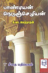 Pandiyan Neduncheliyan - பாண்டியன் நெடுஞ்செழியன்