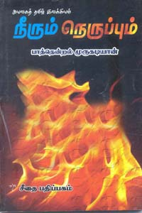 Neerum Neruppum - நீரும் நெருப்பும்
