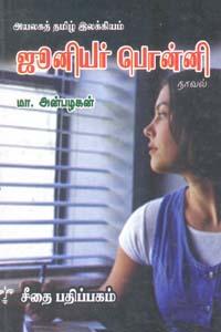 Junior Ponni - ஜூனியர் பொன்னி