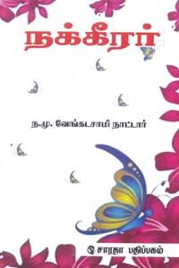Nakeerar - நக்கீரர்