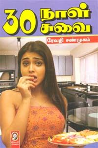 30 naal 30 suvai - 30 நாள் 30 சுவை