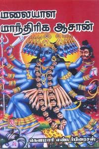 Tamil book Malaiyaala Maantreega Aasaan