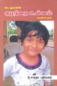 Tamil book Kulanthai Ullam