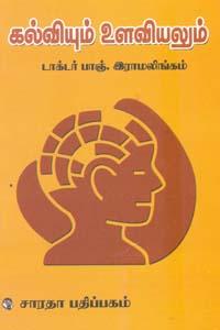 Tamil book Kalviyum Ulaviyalum