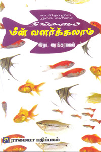 Neengalum Meen Valargalom - நீங்களும் மீன் வளர்க்கலாம்