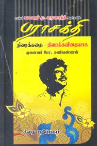 Tamil book Parashakthi Thiraikathai- Thirakavithaiyaaga