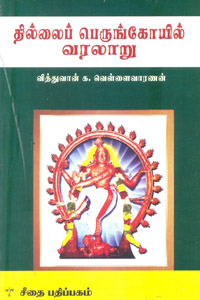 Thillai Perunkovil Varallaru - தில்லைப் பெருங்கோயில் வரலாறு