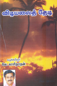 Nenjukku neethi book free download