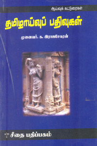 Tamilaaivu Pathivugal - தமிழாய்வுப் பதிவுகள்