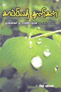 Kaapiya Thuligal - காப்பியத் துளிகள்