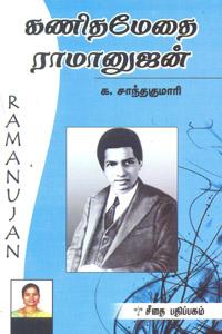 Kanitha Methai Ramanujan - கணிதமேதை ராமானுஜன்