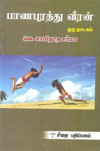 Paanapurathu Veeran Oru Naadagam - பாணபுரத்து வீரன் ஒரு நாடகம்