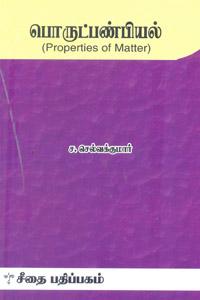 Porutpanbiyal - பொருட்பண்பியல்