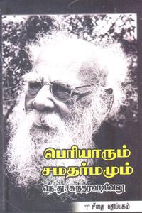 Periyaarum Samadharmamum - பெரியாரும் சமதர்மமும்