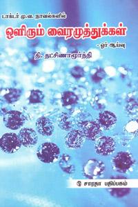 Olirum Vairamuthukkal - ஒளிரும் வைரமுத்துக்கள்