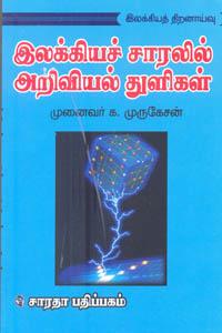 Tamil book Ilakiya Saaralil Ariviyal Thuligal