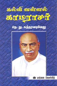 Kalvi Vallal Kamarasar - கல்வி வள்ளல் காமராசர்