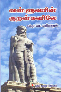 Valluvarin Kuralgalile - வள்ளுவரின் குறள்களிலே