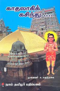 Kadhalaagi Kasindhu - காதலாகிக் கசிந்து