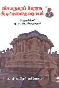Visayanagara Perarusu Krutinadevaraayar - விசயநகரப் பேரரசு கிருட்டிணதேவராயர்