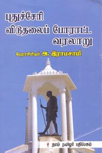 Puduchery Viduthalai Poraatta Varalaaru - புதுச்சேரி விடுதலைப் போராட்ட வரலாறு
