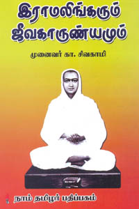 Ramalingarum Jeevakarunyamum - இராமலிங்கரும் ஜீவகாருண்யமும்