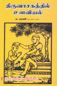 Tamil book Thiruvasagathil Ulaviyal