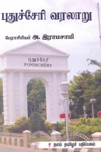 Puthucheri Varalaaru - புதுச்சேரி வரலாறு