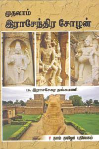 Muthalaam Rajendra Cholan - முதலாம் இராசேந்திர சோழன்