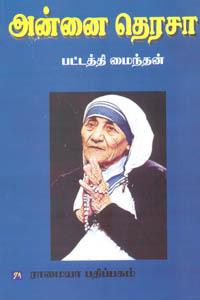 Annai Terasa - அன்னை தெரசா