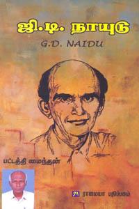 G.D.Naidu - ஜி.டி. நாயுடு