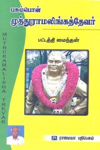 Pasumpon Muthuramalingadevar - பசும்பொன் முத்துராமலிங்கத்தேவர்