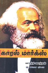 Karl Marx - காரல் மார்க்ஸ்