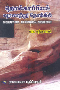 Tholkaapiyam Varalaatru Nokkil - தொல்காப்பியம் வரலாற்று நோக்கில்