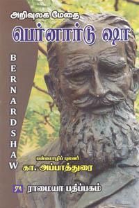 Arivulaga Methai Fernard Sha - அறிவுலக மேதை பெர்னார்டு ஷா