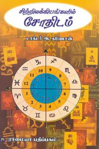 Sitrilakiyangalik Jothidam - சிற்றிலக்கியங்களில் சோதிடம்