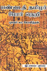 Pandai Tamilar Por Neri - பண்டைத் தமிழர் போர் நெறி