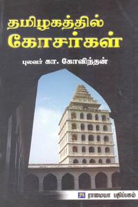 Tamilagathil Kosargal - தமிழகத்தில் கோசர்கள்